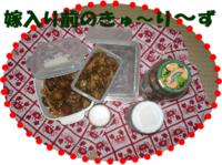 yomeirikyuuri